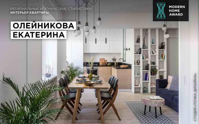 интерьер квартиры в региональной стилистике, дизайн Екатерина Олейникова