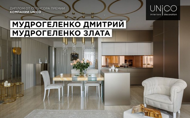 интерьер квартиры, дизайн Дмитрий и Злата Мудрогеленко