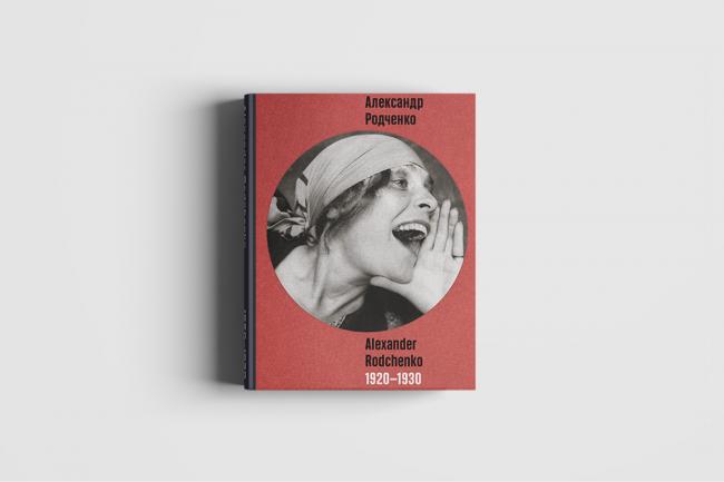 обложка книги Александр Родченко, 1920-1930