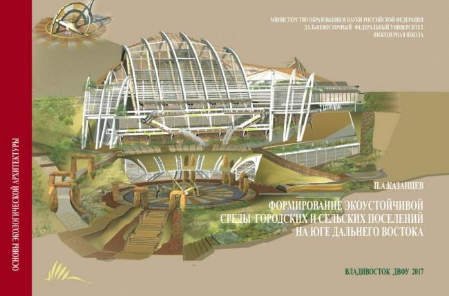 обложка учебника по экологической архитектуре