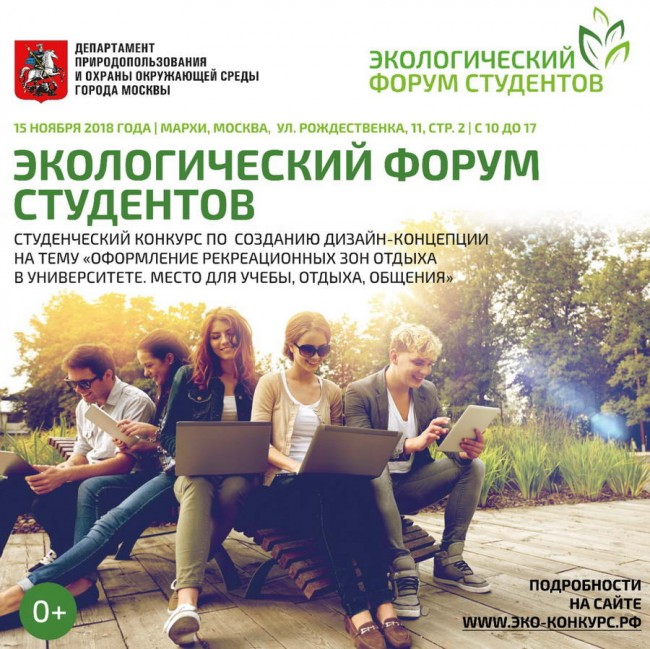 плакат эко форума 2018