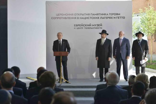 Путин на открытии памятника героям сопротивления в нацистских лагерях и гетто.