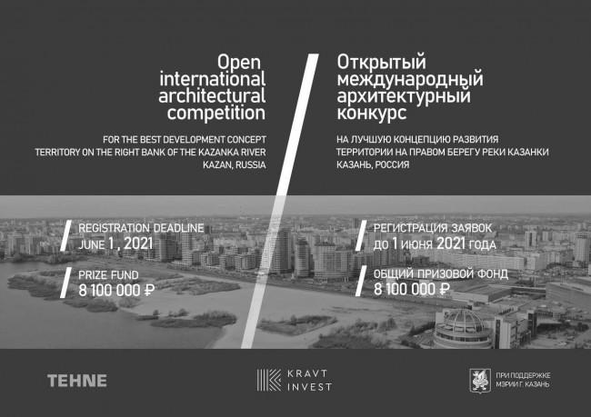 постер конкурса правый берег Казанки