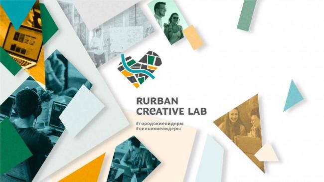 Rurban Creative Lab