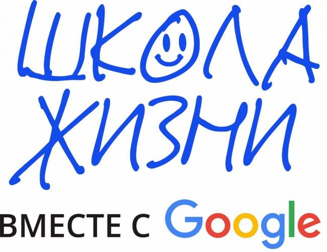 Школа жизни для молодых от Google