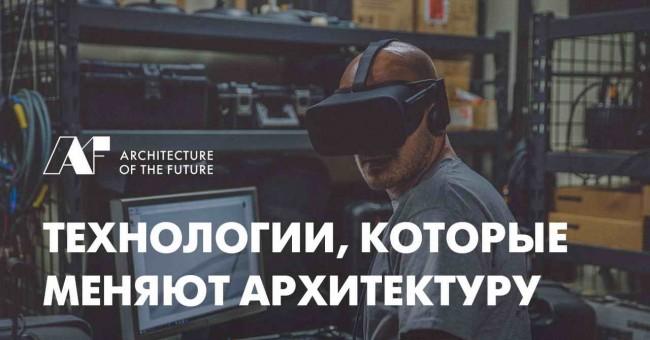 постер Технологии, которые меняют архитектуру