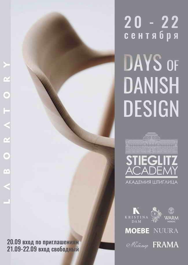Days of Danish Design