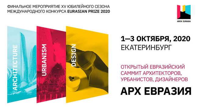 Международный Саммит архитекторов «АрхЕвразия»