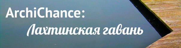 логотип конкурса Лахтинская Гавань