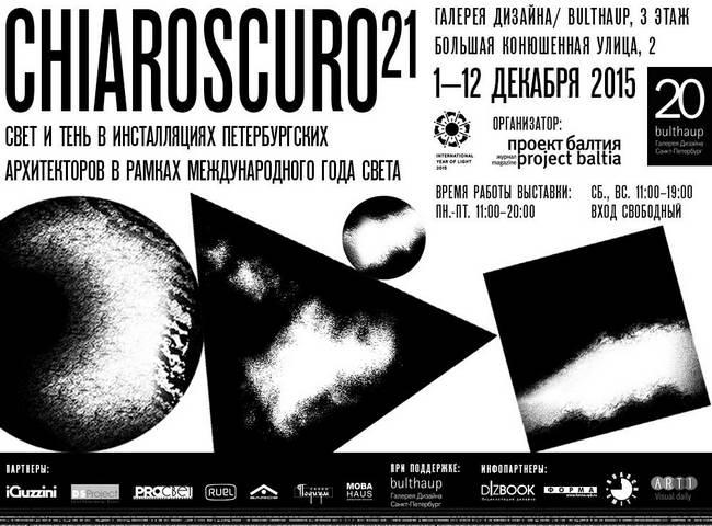 постер выставки Свет и тень в инсталляциях петербургских архитекторов