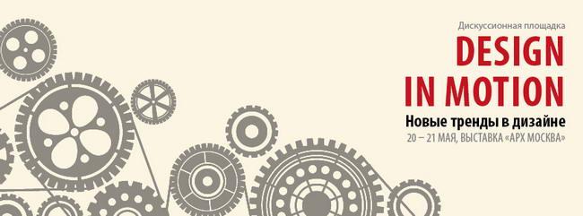 постер дискуссионной площадки Дизайн в движении