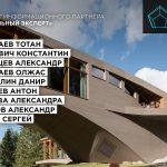 В Москве вручили премию BEST HOUSE Professional Design Award 2019