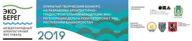 конкурс на разработку концепции экорегенерации реки Сутолока