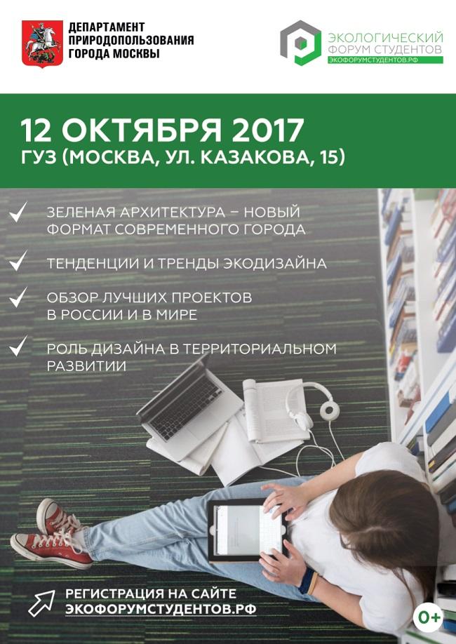 постер Экофорум студентов в Москве