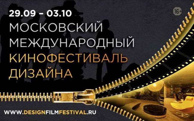 кинофестиваль дизайна в Москве 2021