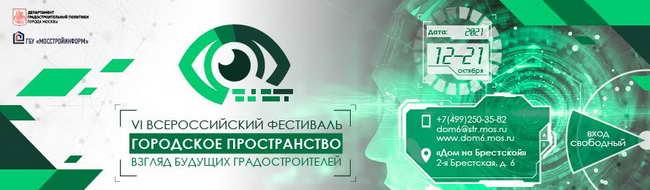 фестиваль городское пространство 2021