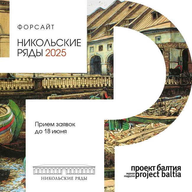 постер  - архитектурный форсайт «Никольские ряды – 2025»