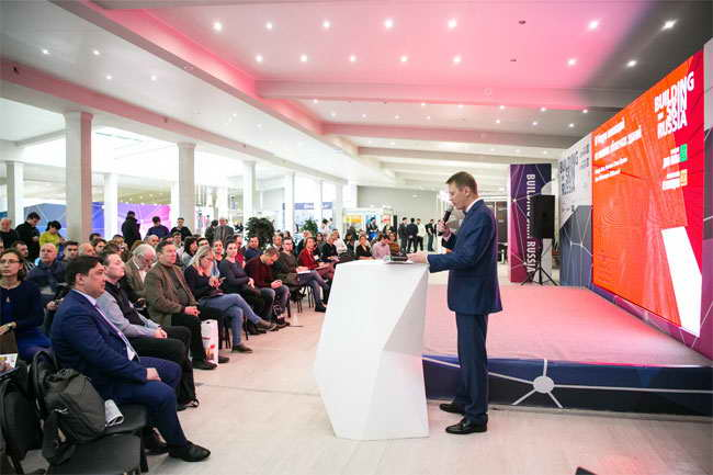 форум Building Skin Russia 2021