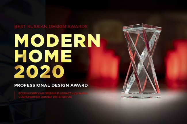 постер премии Modern Home