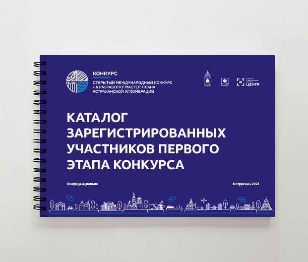 каталог участников, Астраханская агломерация