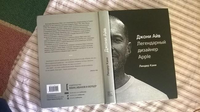 книга Джони Айв легендарный дизайнер Эппл