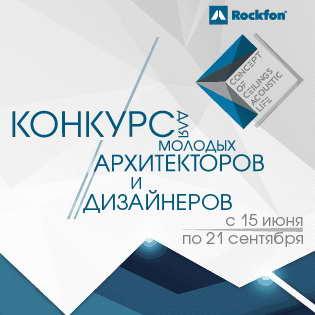 конкурс Rockfon