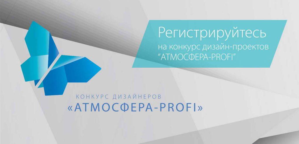Конкурс дизайн-проектов «Атмосфера-Profi» 2021, Санкт-Петербург
