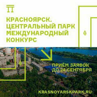 постер  конкурса в Красноярске