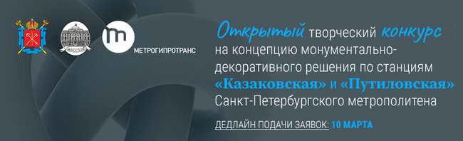 постер конкурса на концепцию метрополитена