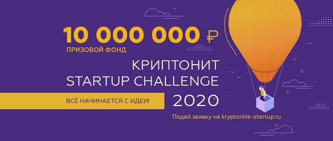Мастер-класс Криптонит Startup Challenge в Петербурге