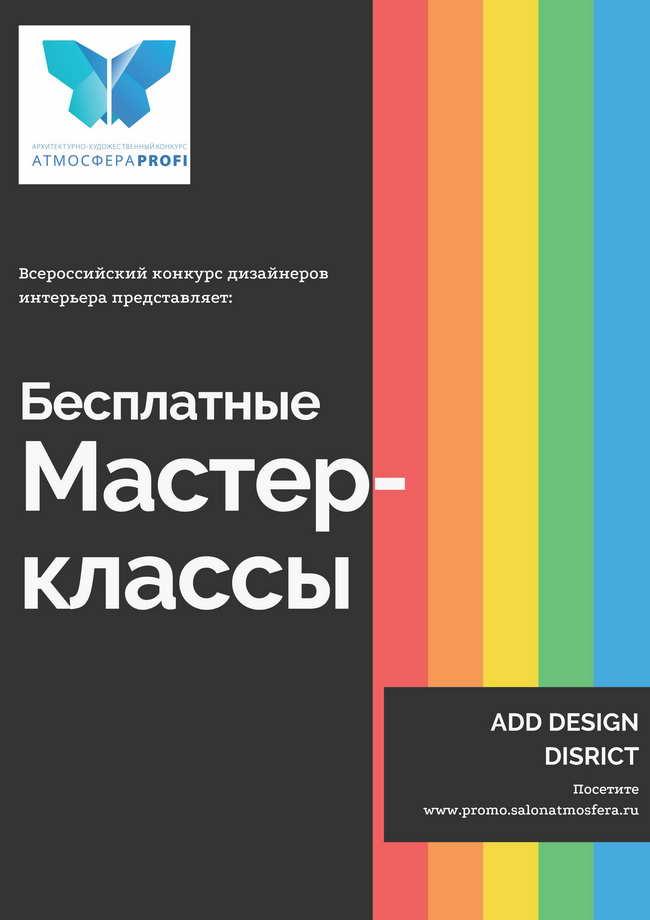 Мастер- классы по дизайну в Петербурге