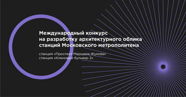 логотип конкурса архитектуры метро