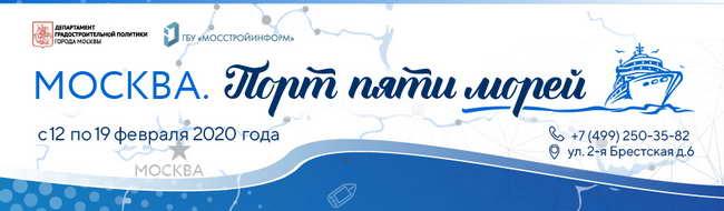постер форума-выставки Москва. Порт пяти морей