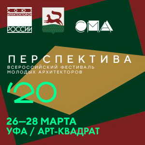 постер фестиваль Перспектива в Уфе