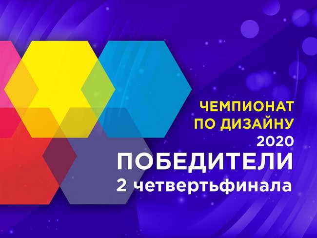 постер - победители чемпионата по дизайну
