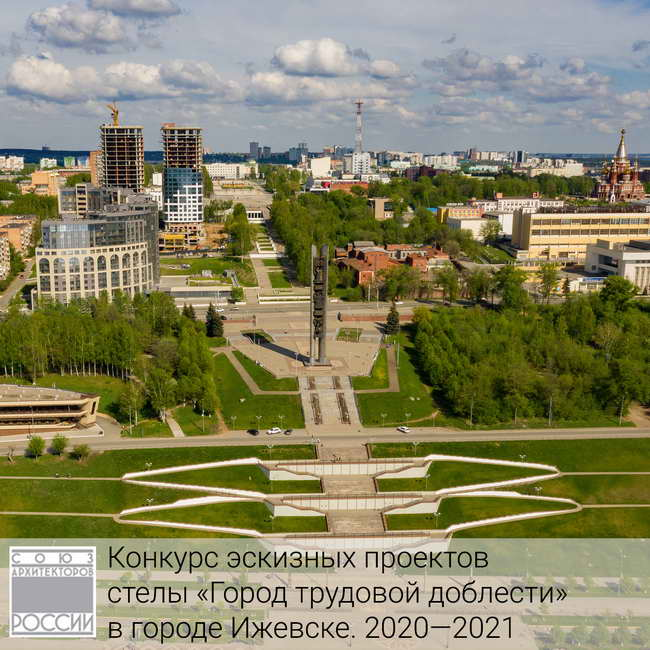 конкурс эскизный проект стелы, Ижевск
