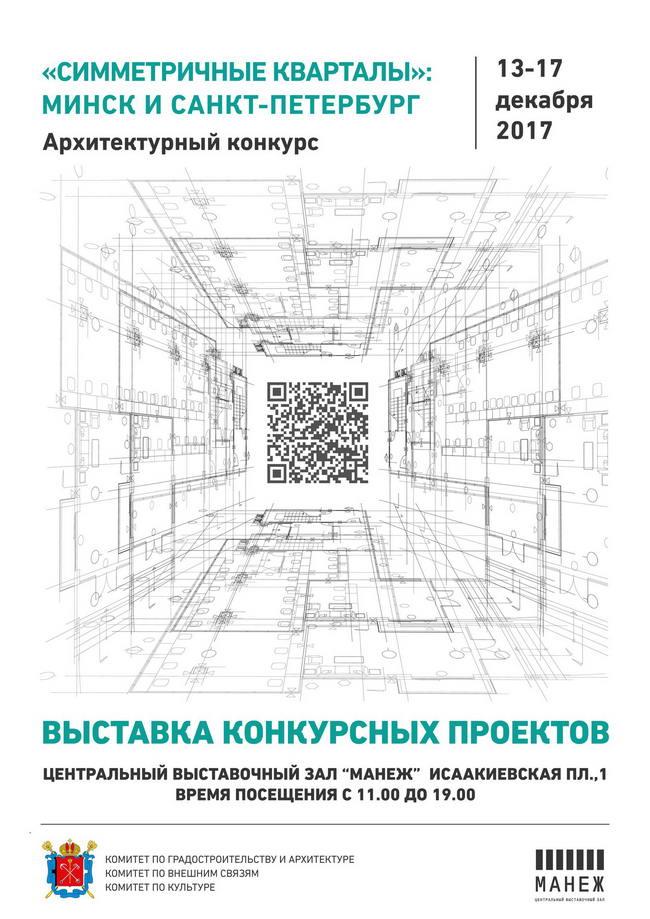 афиша выставки симметричные кварталы