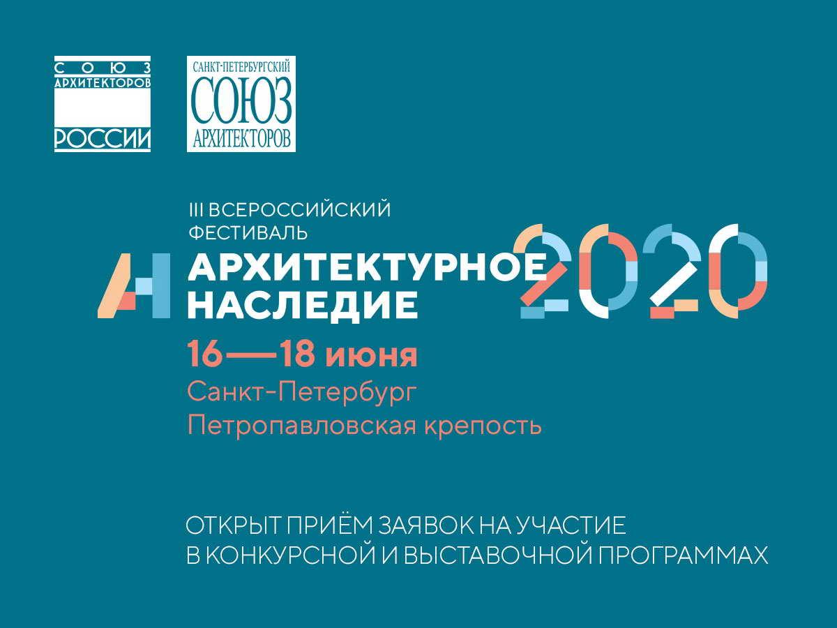 постер фестиваля Архитектурное Наследие