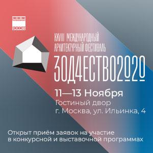 постер фестиваль Зодчество
