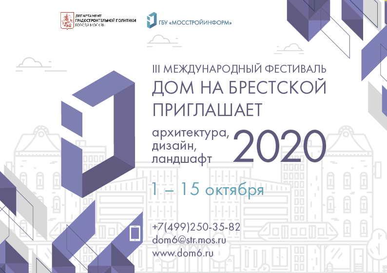 Международный фестиваль на Брестской