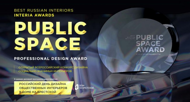 постер выставки Public Space Professional Design Award