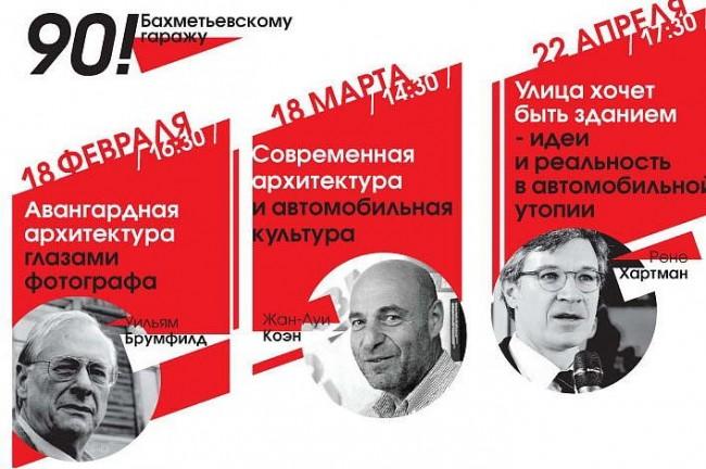 лекции, посвященные 90-летию Бахметьевского гаража