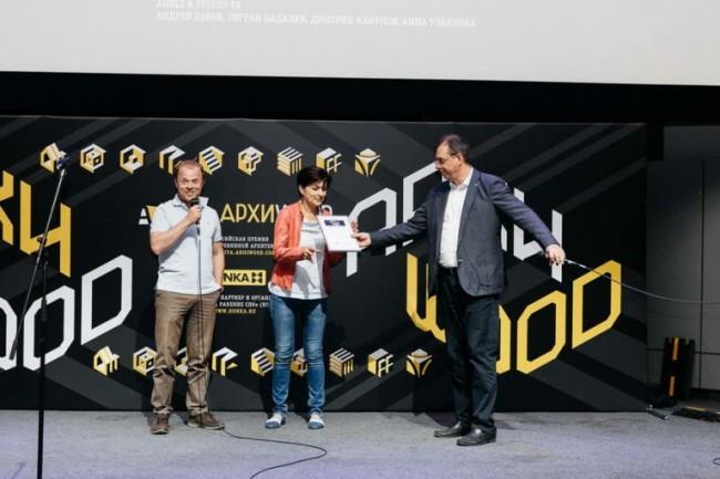 награждение победителей премии Архи Wood