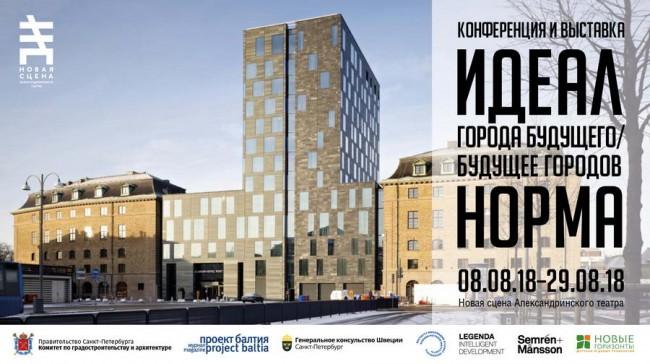 Конференция и выставка «Идеал и норма»