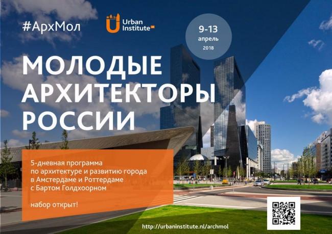 «Молодые архитекторы России» / #АрхМол