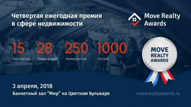 move realty award - афиша