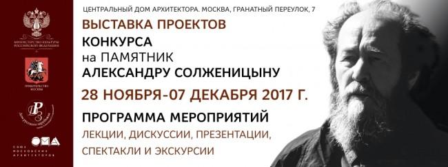выставка проектов памятника Солженицыну, постер