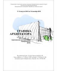 афиша выставки архитектора Евгения Чемеркина