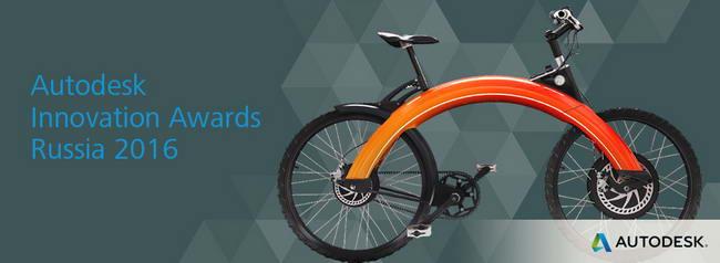 конкурс Autodesk Innovation Awards Russia 2016