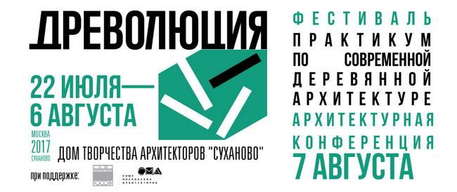 постер фестиваль по деревянной архитектуре Древолюция
